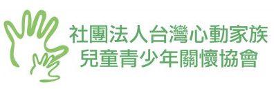 社團法人台灣心動家族兒童青少年關懷協會